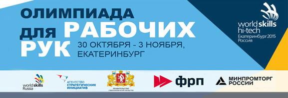 WorldSkills Hi-Tech 2015 Екатеринбург